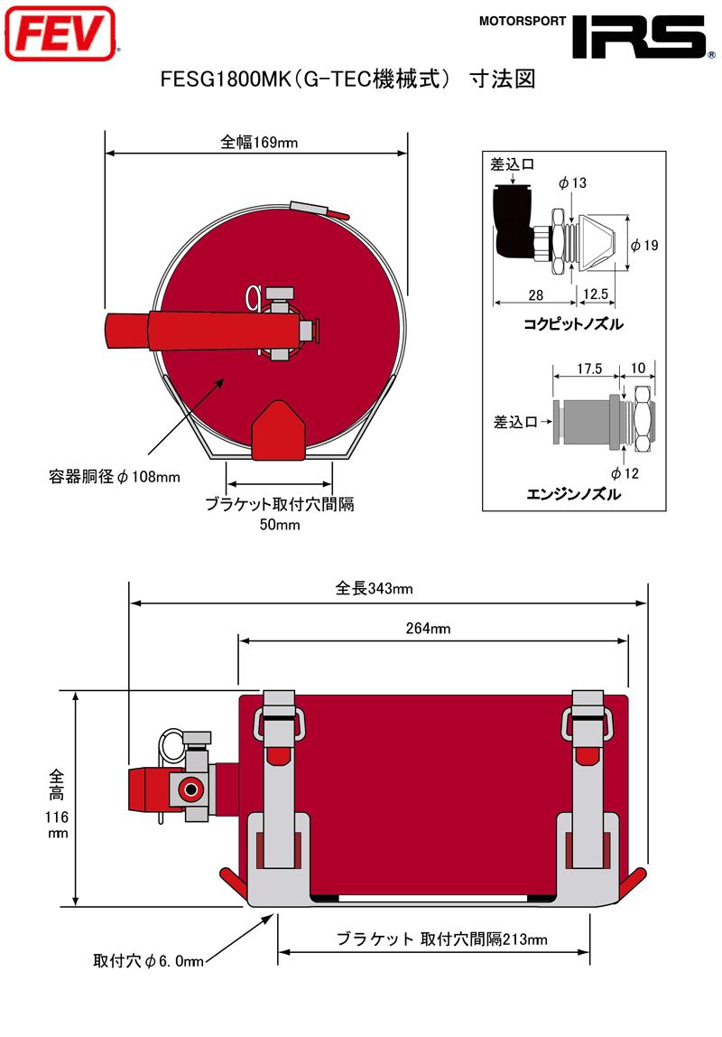FESG1800MK dimension